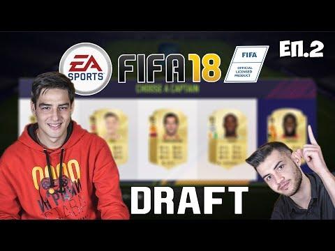 FIFA 18 DRAFT! СТАНИ ПРО #2