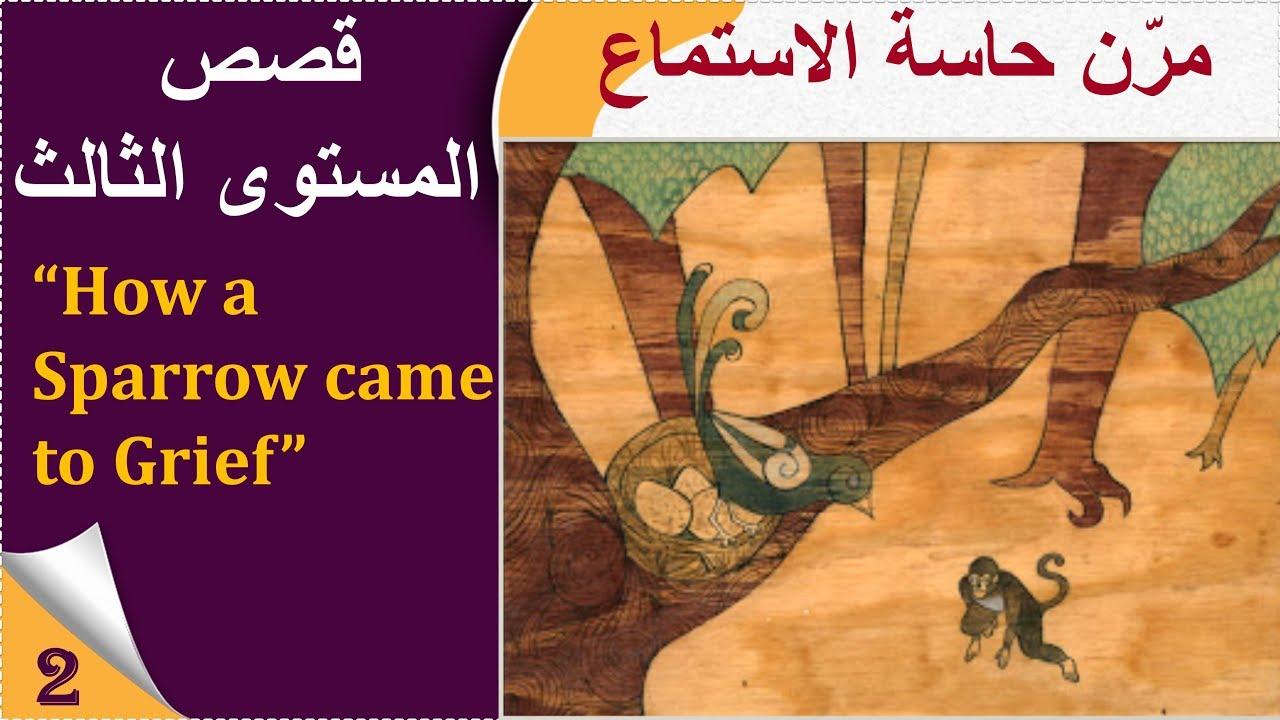 قصص بالانجليزية: How a Sparrow came to Grief