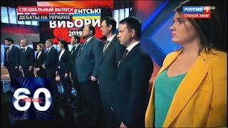 Потенциальные министры: Зеленский представил свою политическую команду. 60 минут от 19.04.19