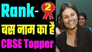 CBSE Topper 2018 Anushka Chandra Second Rank || Top 3 Topper || 2018 CBSE Complete Details
