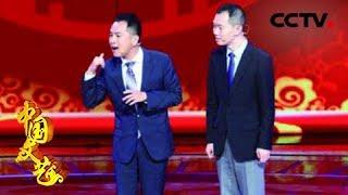 《中国文艺》 20190507 追梦大舞台| CCTV中文国际