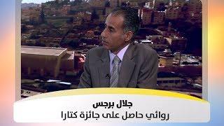 جلال برجس - روائي حاصل على جائزة  كتارا
