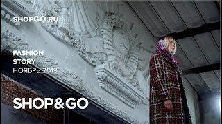 SHOP&GO Fashion Story Ноябрь 2019