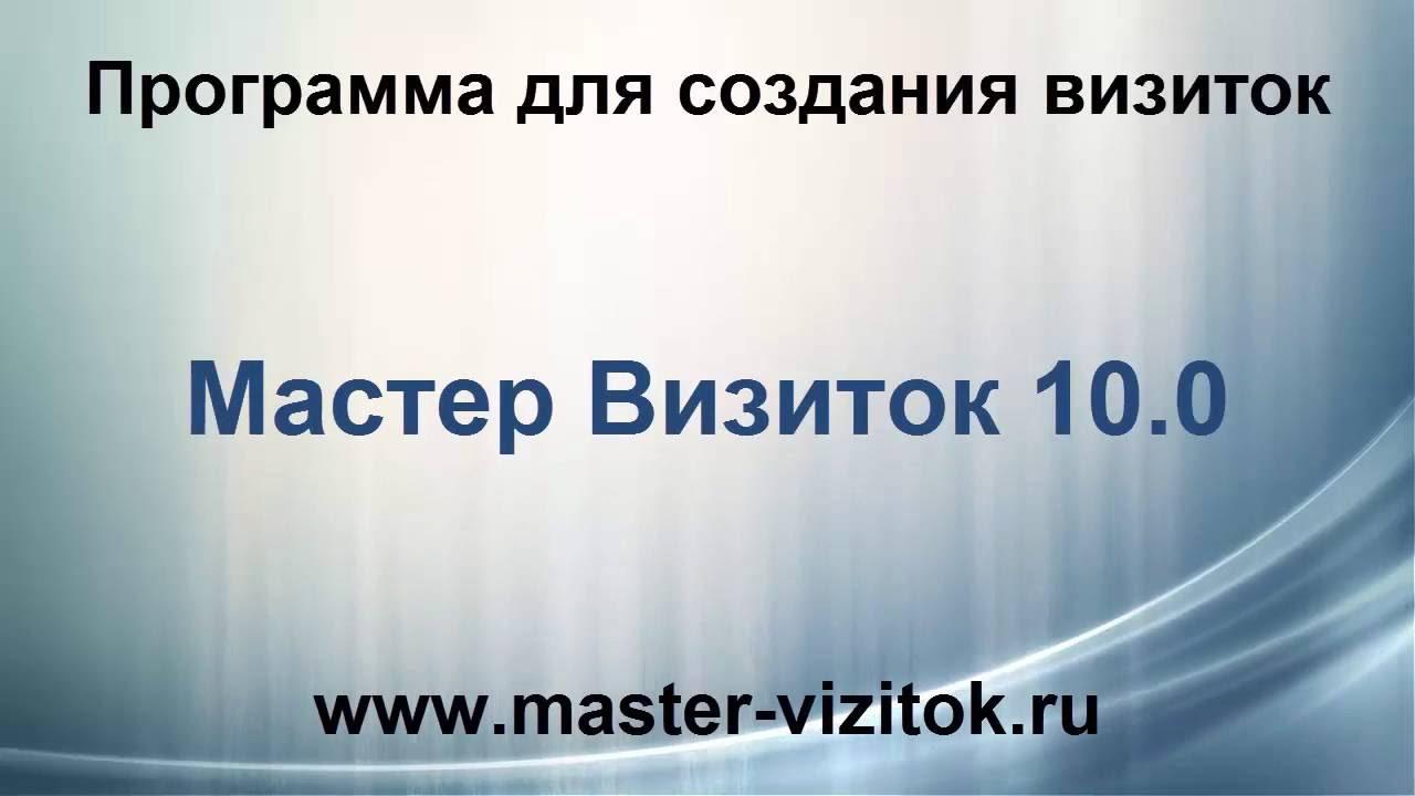 Мастер Визиток 10 - программа для создания визиток