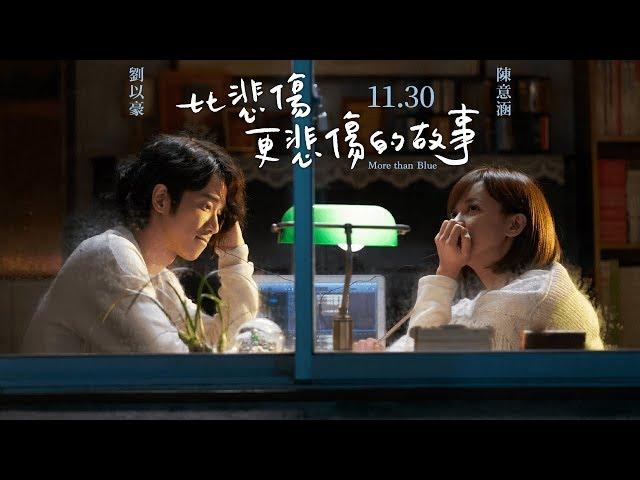 【比悲傷更悲傷的故事】 11.30上映 全新正式預告