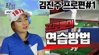 [프로들의 연습방법] 김진주 프로의 연습법 (48도,5…