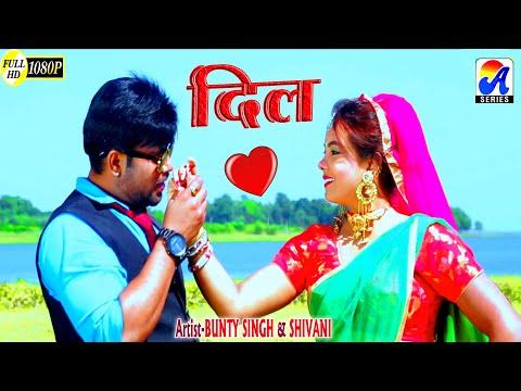 DIL (दिल)│Artist Bunty Singh & Shivani│Singer Egnesh Kumar│New Superhit Nagpuri Video 2018