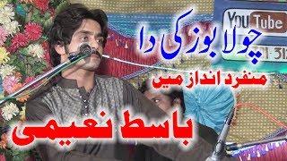 Chola boski da Singer Basit naeemi new mahfil program 2018