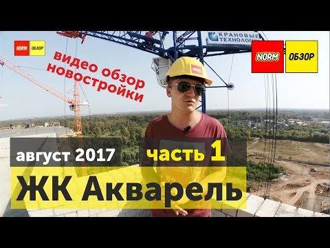 Обзор  новостроек Уфы:  жк Акварель, застройщик ПСК 6 | октябрь 2017 | НОРМОБЗОР