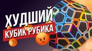 😡 Худший кубик Рубика? Какой кубик Рубика 2х2 3х3 4х4 купить? Карбоновый кубик Рубика, мегаминкс