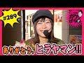 【公式 / 月曜更新】「ブラマヨ吉田のガケっぱち!!#289」〈ぱちんこ GANTZ〉〈ぱちん…