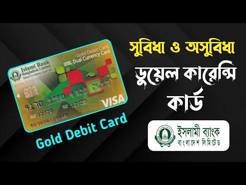 ইসলামী ব্যাংক গোল্ড ডেবিট কার্ড সুবিধা ও অসুবিধা IBBL Dual Currency Gold Debit Card A To Z