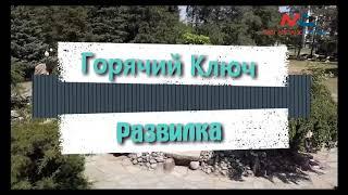 Краснодарский край Горячий Ключ развилка