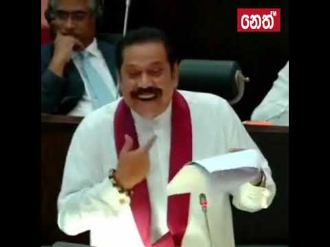 Prime Minister Mahinda Rajapakse Speech at Parliament 2018/11/15