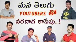 Funny Chat With Telugu Tech Youtubers | Top 5 Telugu Youtubers | Telugu Tech Channels