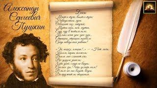 """Стихотворение А.С. Пушкин """"Бесы"""" (Стихи Русских Поэтов) Аудио Стихи Слушать Онлайн"""