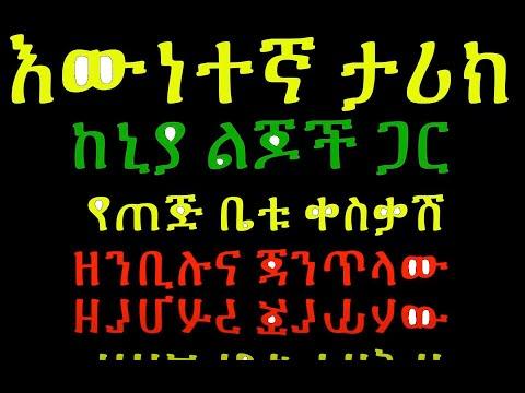 Ethiopia: እውነተኛ ድንቅ ታሪክ ከኒያ ልጆች ጋር የጠጅ ቤቱ ቀስቃሽ ፡ ዘንቢሉና ጃንጥላው