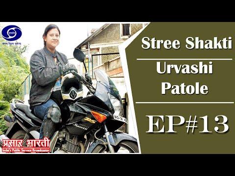 Stree Shakti - Urvashi Patole - Ep # 13