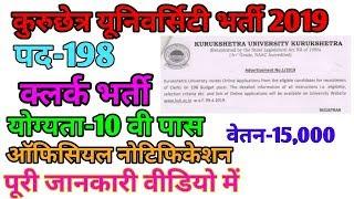 kurukshetra university clerk recuitment 2019