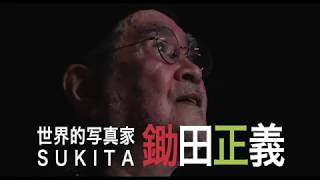 『SUKITA 刻まれたアーティストたちの一瞬』予告編