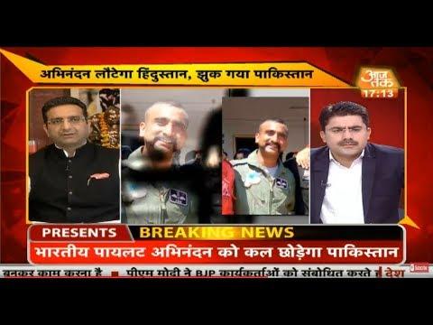 Aaj Tak LIVE TV | झुक गया पाकिस्तान, पायलट अभिनंदन लौटेंगे हिंदुस्तान  | Bharat Tak