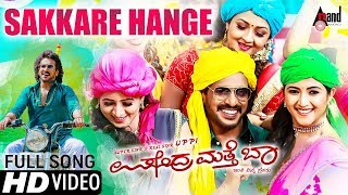 Upendra Matte Baa | Sakkare Hange | New HD Video Song 2017 | Upendra | Prema | Shridhar V 25th Movie