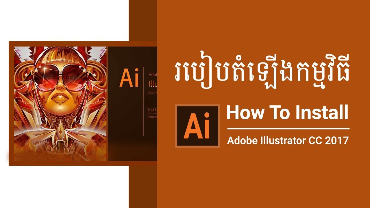 How to Installl Adobe Illustrator CC 2017 Step by Step