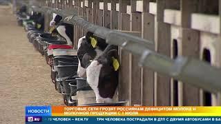 Ритейлеры угрожают россиянам дефицитом молочной продукции