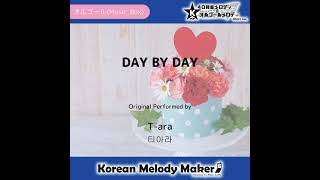 DAY BY DAY - T-ara [티아라] [K-POP40和音メロディ&オルゴールメロディ]