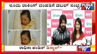 Yash-Radhika Pandit First Press Meet With Their Newborn Daughter