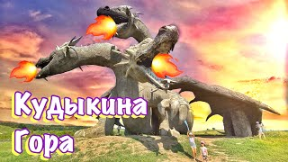 КУДЫКИНА ГОРА и ЗМЕЙ ГОРЫНЫЧ Липецкая область 2020 видео 4к