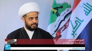 الشيخ قيس الخزعلي: استمرار وجود القوات التركية في العراق سيدفع الحشد الشعبي لمواجهتها