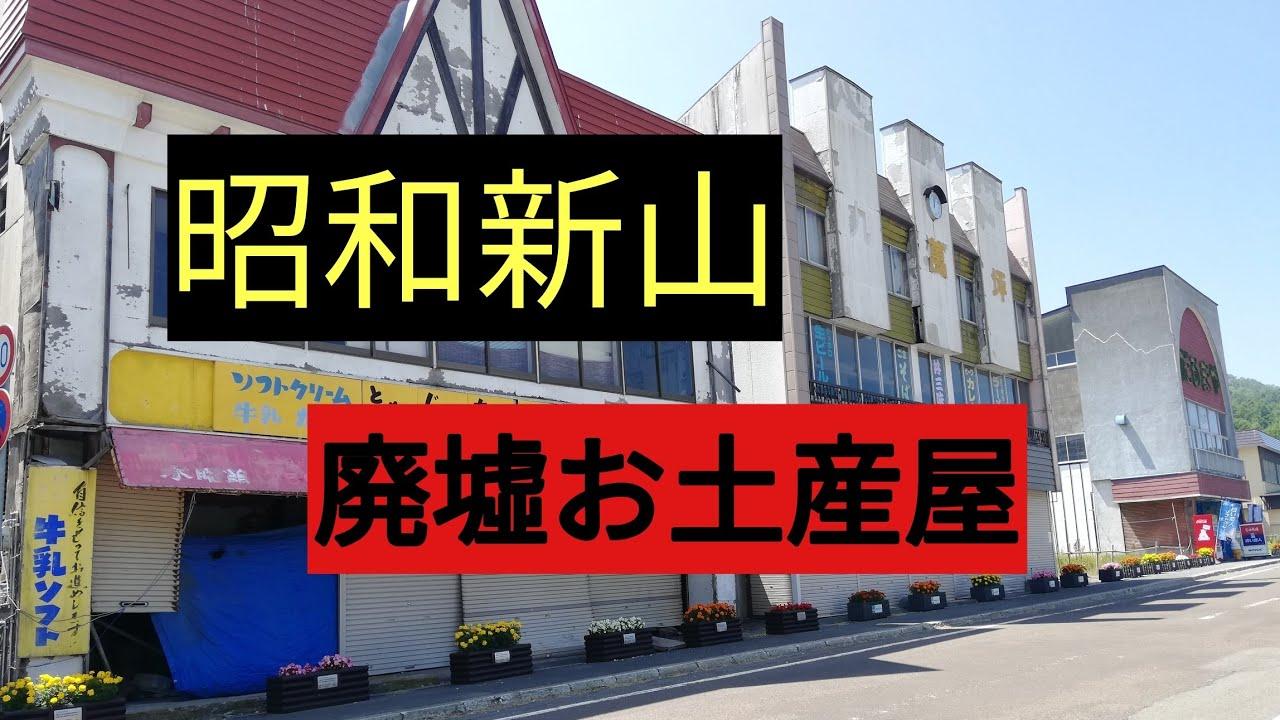 昭和新山お土産屋&廃墟施設