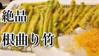 【飯テロ】旬の若竹で天ぷらとタケノコご飯 #飯テロ#根曲り竹#タケノコレシピ