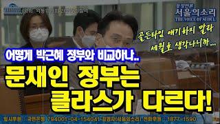 """[국회] 안민석, """"문재인 정부는 클라스가 다…"""