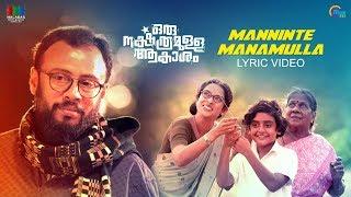 Oru Nakshathramulla Aakasham | Manninte Manamulla Lyric Video | Kaithapram | Lal Jose | Deepankuran