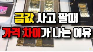 #14 금값 사고 팔때 가격 차이가 나는 이유 #오늘의…