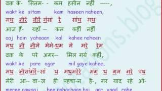 Naam gum Jaayega Lyrics & notations नाम गुम जाएगा