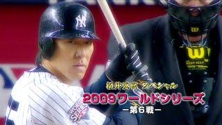 2009/11/04 松井秀喜 ワールドシリーズ 第6戦