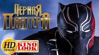 Черная пантера лучший трейлер фильма. Смотреть Черная пантера онлайн. Что посмотреть.