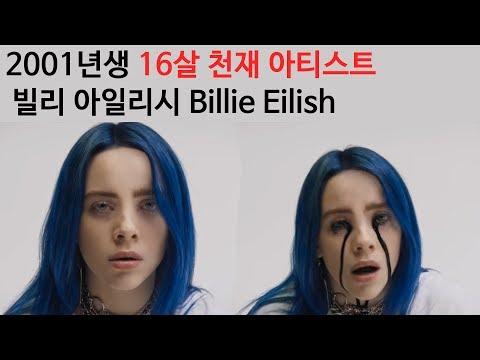 #팝스타 2001년생 16살 천재 아티스트 빌리 아일리시 Billie Eilish