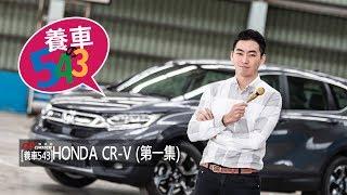 養車543-HONDA CR-V(第一集)