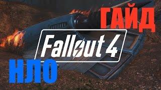 Fallout 4 НЛО ГАЙД