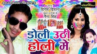 डोली उठी होली मे # Doli Uthi Holi Mai # Dinesh Deewana # Bhojpuri New Hot Holi Song 2017