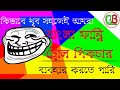 Facebook bangla funny troll picture will make use without making|| Bangla  funny troll New 2018||