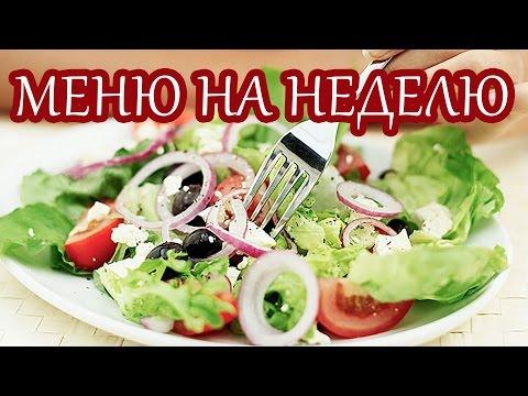 Правильное питание для похудения, меню на неделю, один 1 день - Простые вкусные домашние видео рецепты блюд