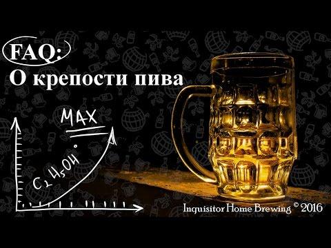Какой крепости пива можно добиться?