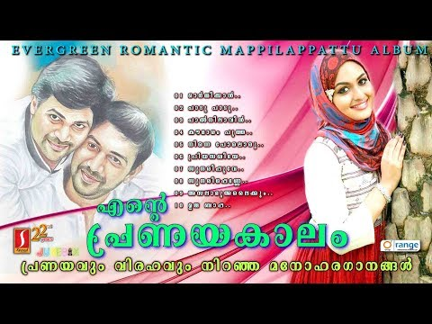 Ente Pranayakaalam|Saleem kodathoor|Shafi|Selected Sad and Romantic Mappilapattu album songs 2018
