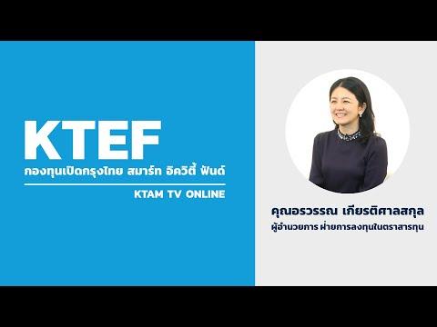 KTEF:กองทุนเปิดกรุงไทย สมาร์ท อิควิตี้ ฟันด์