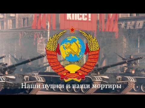 """"""" Artillerymen´s Song """" / """" Песня артиллеристов """" - Советская песня"""